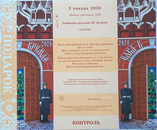 Групповые заявки на Кремлёвскую Ёлку 2021